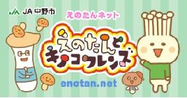 えのたん.net